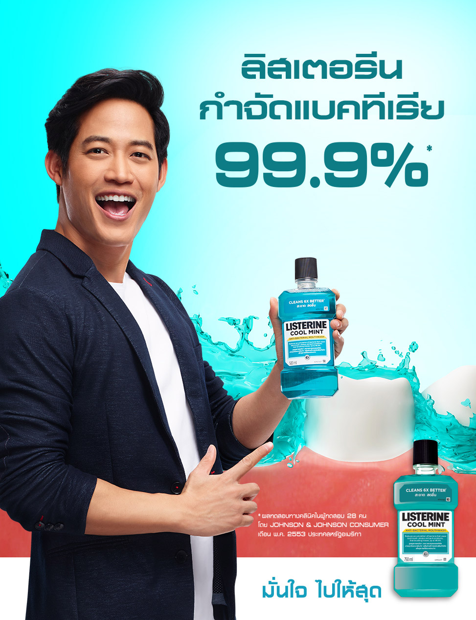 listerine-cool-mint-banner