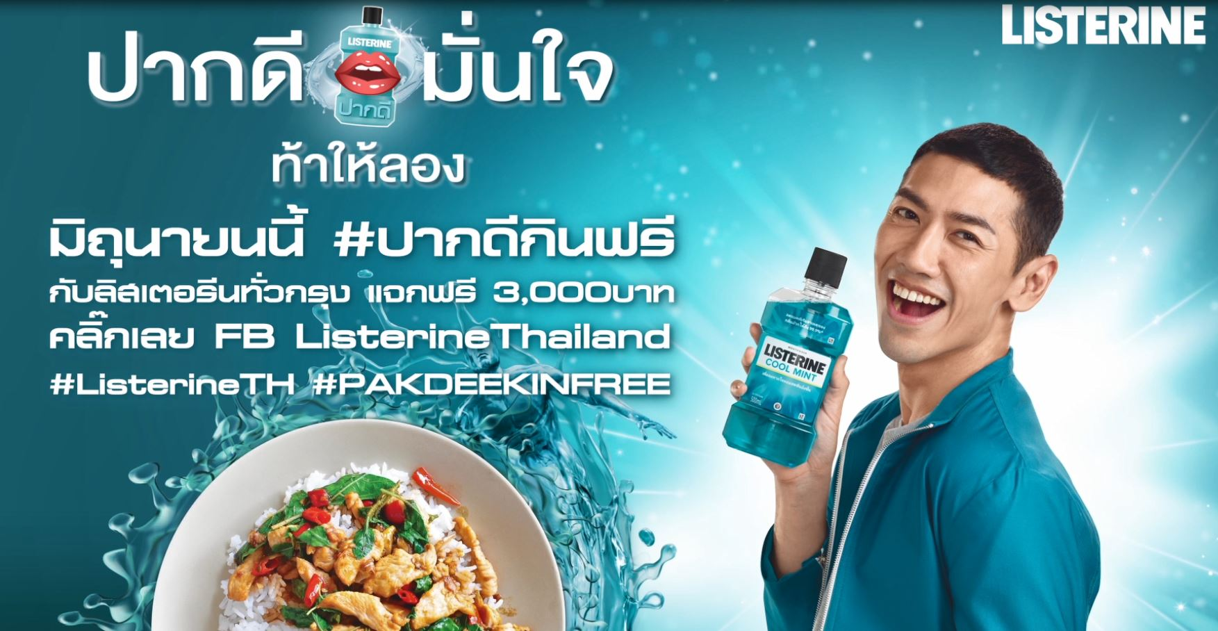 pakdeekinfree-website-banner.jpg