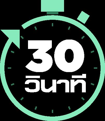 30-secs.png